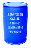 双鲸CAB-35椰油酰胺丙基甜菜碱