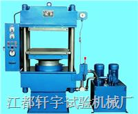 平板硫化机 XY-6086