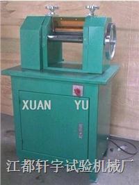 橡胶削片机 追求质量 XY-300