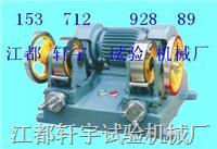 橡胶磨平机现货 XY-6072