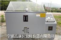 宁波盐雾腐蚀试验箱生产厂家 HW-90型