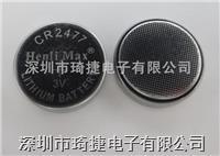 井下识别卡电池CR2477电池 CR2477