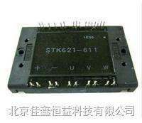 智能IGBT模块 STK621-611