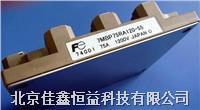 智能IGBT模块 7MBP75RA120-55