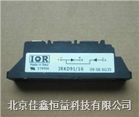 整流二极管、快恢复二极管 HFA180MD60C