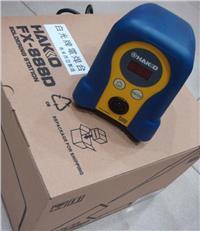 HAKKO FX-888D數顯焊臺 FX-888D