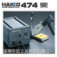 HAKKO474拆消靜電吸錫槍 474