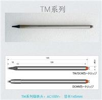 阿波羅精工TM系列烙鐵頭 TM
