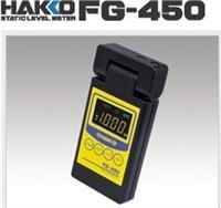 HAKKO FG-450手持式靜電測量計 FG-450