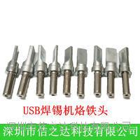 USB焊錫機烙鐵頭 USB9.5*2.5