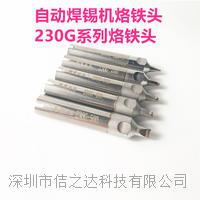 自動焊錫機烙鐵頭230G-30PC 230G系列