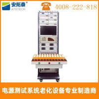 厂家直销LED电源自动测试系统-深圳市安拓森有限公司