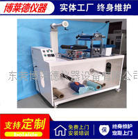 带纠编生产型热熔胶涂布机、 BLD