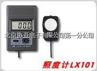 台湾路昌照度计 LX101