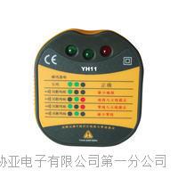 YH-11插座测试仪,三相插座测试仪厂家 YH-11