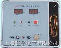 漏电保护器测试仪  LBQ-Ⅲ型