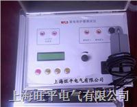 漏电保护器测试仪 YZLD-IV型