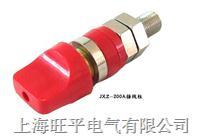 JXZ-200A型接线柱 接线柱