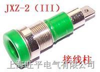 JXZ-2(III)接线柱 接线柱