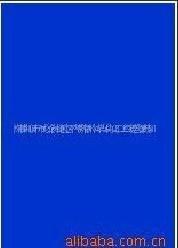 透明蓝2B/104#蓝