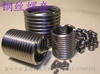 高强度钢丝螺套价格 南京钢丝螺套价格 南京钢丝螺套厂家