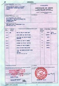 亚太贸易协定原产地证FORM B| 代办亚太原产地证FORM B|CERTIFICATE OF ORIGIN Asia-Pacific