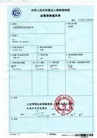 商检 |办理商检|代办商检|代理商检|出境货物通关单|出口商检换证凭条|出口商检电子凭条