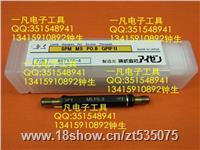 日本EISEN进口 螺纹塞规环规 通止规 M5*0.8 JIS标准 M5P0.8