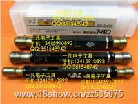 日本EISEN进口 螺纹塞规环规 通止规 M6*1.0 JIS标准 M6P1.0