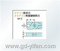 EP6 NILE EP6 气动剪刀头 气剪头 日本利莱 日本本室铁工