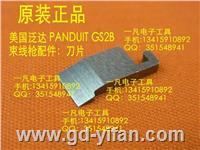 美国 PANDUIT GS2B 扎带枪 美国泛达 束线枪 配件 刀片