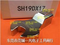 SH19D*17开口扳手头 可换头扳手头 扭力扳手头 TOHNICHI 东日