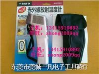 SK-8700日本SATO佐藤红外线温度计~8621-00测温仪 SK-8700