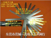 日本SUPERTECH 间隙片 间隙规 厚薄规 塞尺 150ML 0.01-1mm 19片 150ML