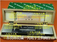 日本理研RIKEN RFL-B 条型精密水平仪 长型水平尺 200*0.02mm B级 RFL-B  200*0.02