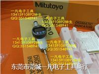日本三丰电子数显千分表 543-491B 543-490B 0-50.8mm 0.001 543-491B 543-490B