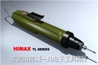 HIMAX TL-4000 电动螺丝刀 电批 电动起子 TL-4000