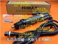 TL-6000台湾HIMAX全自动电批(含CLT-50电源) TL-6000
