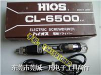 <保证正品>日本HIOS好握速CL-6500电批电动螺丝批 CL-6500