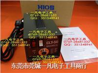 经典HIOS CLT-50电批电源/电源适配器 CLT-50
