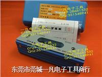 100X0.02(4秒) B级 精密长型水平尺 日本 富士精机 FSK 100X0.02  100*0.02