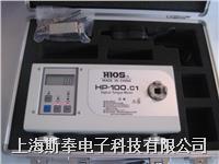 日本好握速(HIOS)扭力测试仪/扭力计HP-100.C1(授权中国制造) HP-10/HP-100.C1