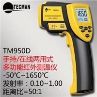 TM950D高温手持在线两用红外测温仪
