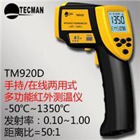 TM920D高温手持在线两用式红外测温仪