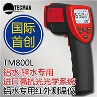 TM800L铝锌锡专用红外测温仪