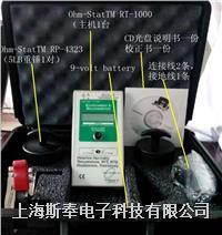 美国OHM-STAT重锤数显表面电阻测试仪RT-1000 RT-1000