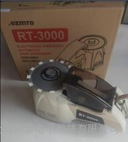 韩国EZMRO原装胶带切割机RT-3000