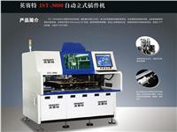 自动立式插件机IST-3000 IST-3000