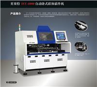 自动卧式联体国产插件机IST-4000 IST-4000
