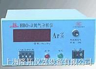 HBO-3型氩气分析仪 HBO-3型氩气分析仪